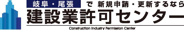 建設業許可センター|岐阜|申請代行・更新